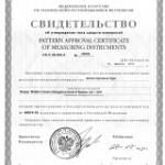Сертификат Tiger 8442-3610S (Tiger P, Tiger Pro)